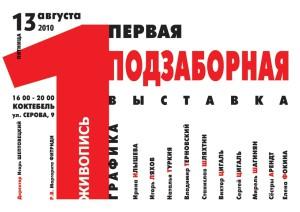 1-ая Подзаборная Выставка