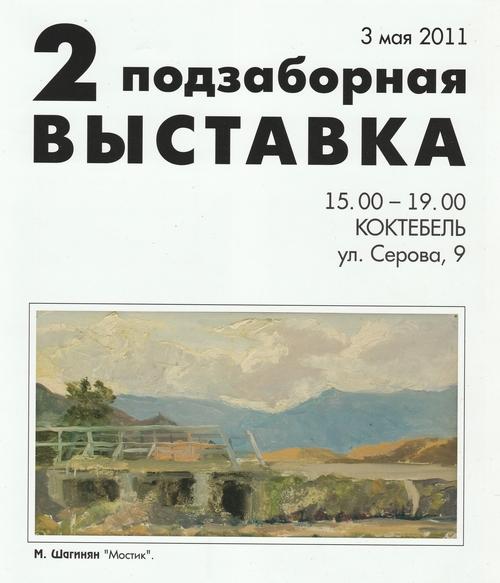 2-ая Подзаборная Выставка