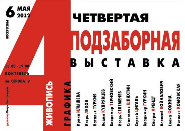 4-ая Подзаборная Выставка лого