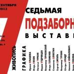 7-ая Подзаборная Выставка