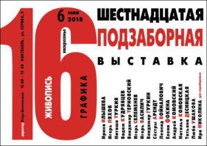 16-ая Подзаборная Выставка