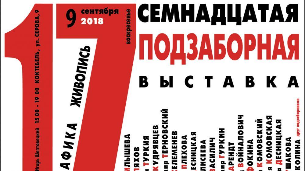 17-ая Подзаборная Выставка