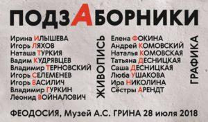 """Выставка """"Подзаборники"""" в музее Грина"""