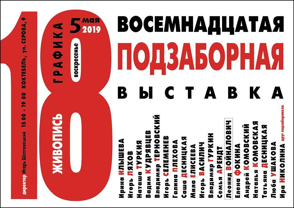 18-ая Подзаборная Выставка