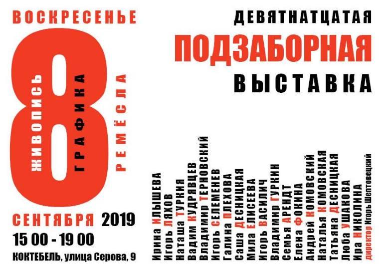 19-ая Подзаборная Выставка