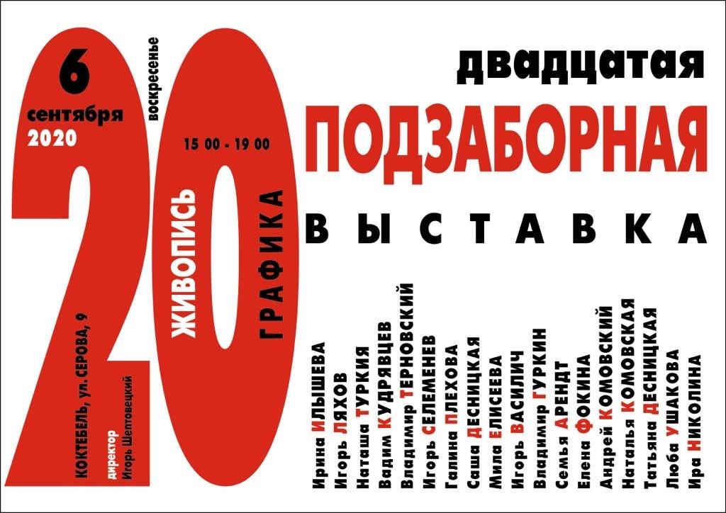 20-ая Юбилейная Подзаборная Выставка